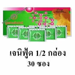 เอนไซม์เจนิฟู้ด | Enzyme Genufood ครึ่งกล่อง 30 ซอง