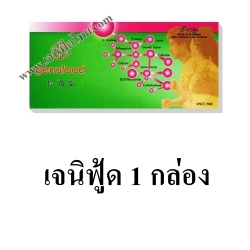 เอนไซม์เจนิฟู้ด | Enzyme Genufood 1 กล่อง