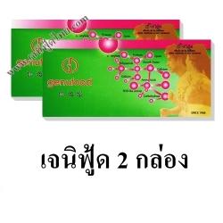 เอนไซม์เจนิฟู้ด | Enzyme Genufood 2 กล่อง