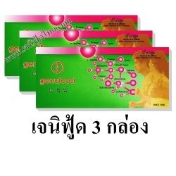เอนไซม์เจนิฟู้ด | Enzyme Genufood 3 กล่อง