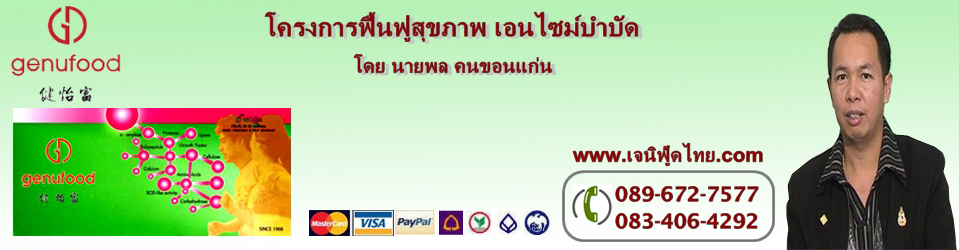 www.เจนิฟู้ดไทย.com